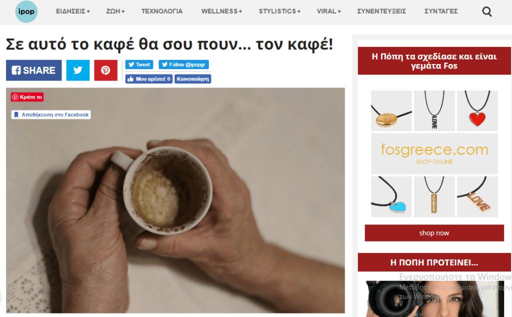 Δείτε τι έγραψε το site το ipop της  Πόπη Τσαπανίδου